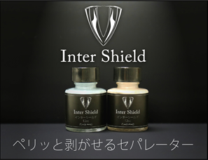 Inter Shield