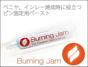 Burnig Jam